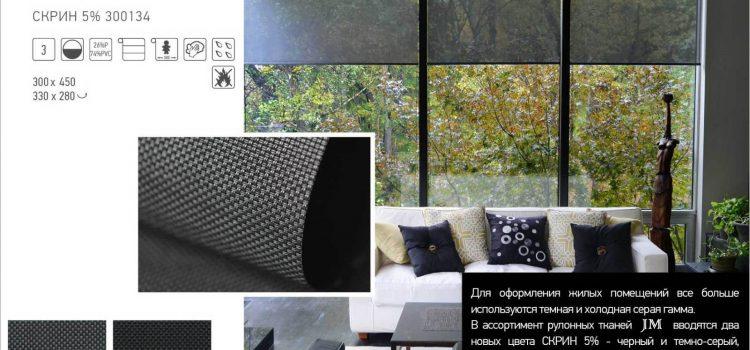 СКРИН 5% — Черный и темно-серый, ткань скрин