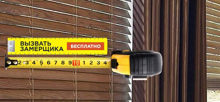 Вызов замерщика в Москве — жалюзи. Наш замерщик приедет к Вам вместе со всеми образцами материалов жалюзи и штор.