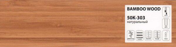 Полоса дерево 50мм, Bamboo Wood 50K-303 натуральный