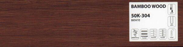 Полоса дерево 50мм, Bamboo Wood 50K-304 венге