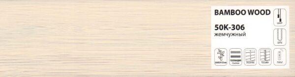 Полоса дерево 50мм, Bamboo Wood 50K-306 жемчужный