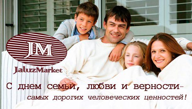 С днем семьи, любви и верности – самых дорогих человеческих ценностей!