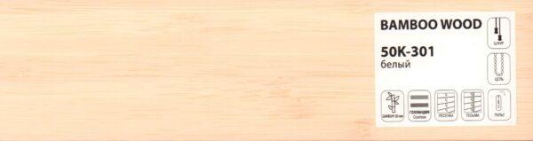 Полоса дерево 50мм, Bamboo Wood 50K-301 белый