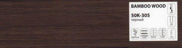 Полоса дерево 50мм, Bamboo Wood 50K-305 черный