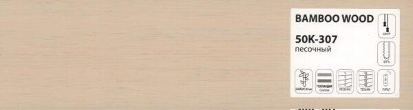 Полоса дерево 50мм, Bamboo Wood 50K-307 песочный