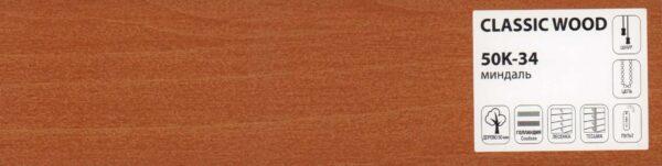 Полоса дерево 50мм, Classic-Wood 50K-34 миндаль