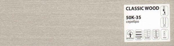 Полоса дерево 50мм, Classic-Wood 50K-35 серебро