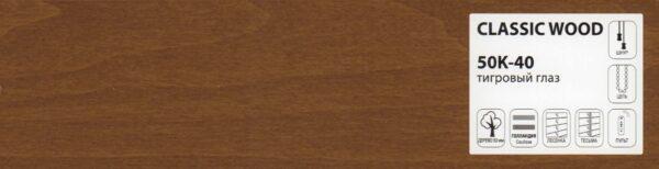 Полоса дерево 50мм, Classic-Wood 50K-40 тигровый глаз