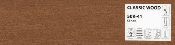 Полоса дерево 50мм, Classic-Wood 50K-41 какао