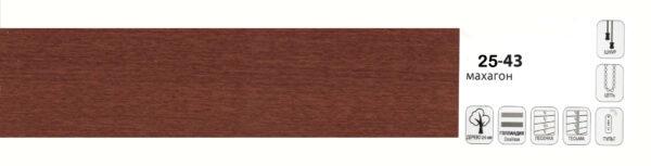 Полоса дерево 25мм, Classic-Wood 25K-43 махагон