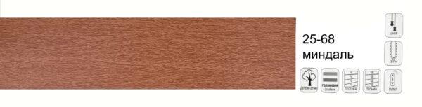 Полоса дерево 25мм, Classic-Wood 25K-68 миндаль
